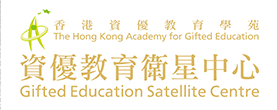 HKAGE Satellite Centre
